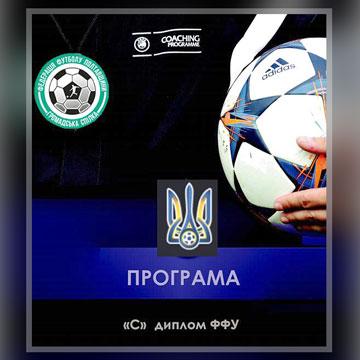Федерація футболу Полтавщини проводить набір слухачів за програмою С-диплом ФФУ